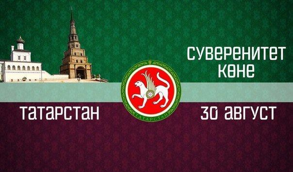 30 августа – День Республики Татарстан – является нерабочим праздничным днем